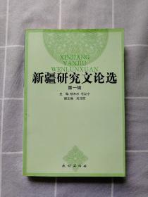 新疆研究文论选. 第1辑(蒋云松藏书)仅印600册