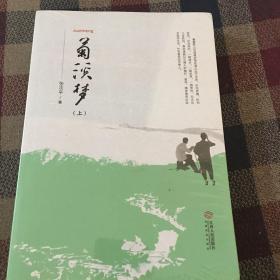菊溪梦(上、下册) 全新未拆