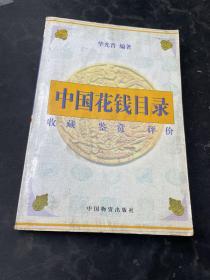 中国花钱目录:收藏 鉴赏 评价