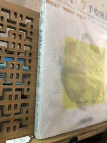 看案例·学手绘图设计:城市设计/旅游景区/产业园区