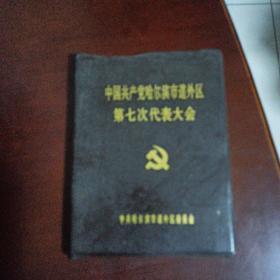 中国共产党哈尔滨道外区第七次代表大会(空白笔记本)没写过