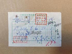 丹徒县大港集体商业销售发票(大号电池)