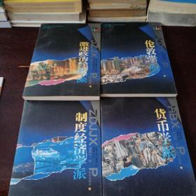 伦敦学派四册合售