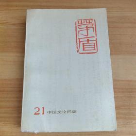 茅盾全集.第二十一卷.中国文论四集