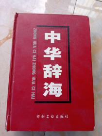 中华辞海 第一册