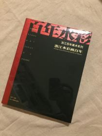 浙江百年美术系列:浙江水彩画百年