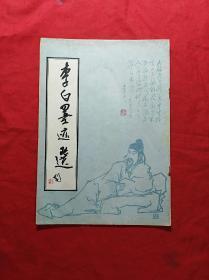 李白墨迹选(16开,1990.1.1印)