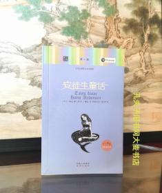 《朗文经典·第一级•文学名著英汉双语读物:安徒生童话》