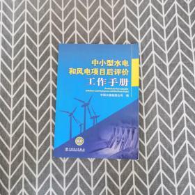 中小型水电和风电项目后评价工作手册