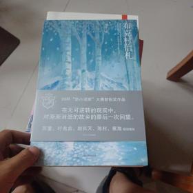 布克村信札:新小说家系列