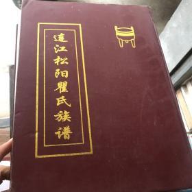 连江松阳瞿氏族谱