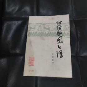 诗经国风今译