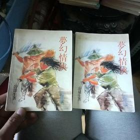 梦幻情侠 全二册