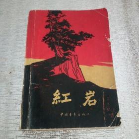 红岩  <1978年7月吉林第一次印刷>