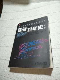 硅谷百年史:伟大的科技创新与创业历程(1900-2013) 第二版(书脊角有破损,品看图)