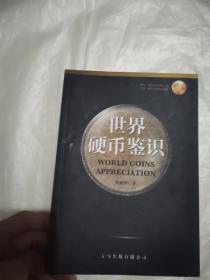 世界硬币鉴识
