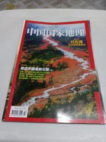 中国国家地理2015年第7期