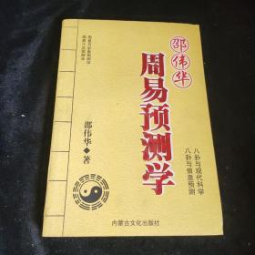 邵伟华 周易预测学内蒙古文化