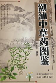 潮汕中草药图鉴