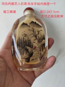 河北内画艺人石青先生手绘内画壶一个