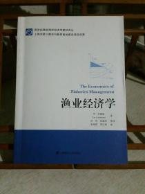 新世纪高校海洋经济学教材译丛:渔业经济学