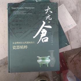 大元·仓:太仓樊村泾元代遗址出土瓷器精粹