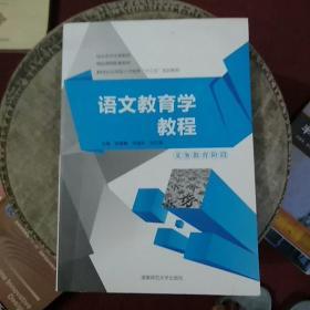 语文教育学教程