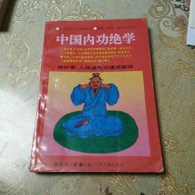 中国内功绝学(铁砂掌人体通电功速成秘诀)少有画线