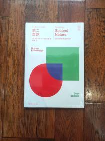 第一推动丛书 生命系列:第二自然