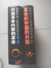 剑桥中华人民共和国史1949-1965,1966-1982【大32开硬精装二册合售】