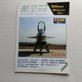 航空档案 军事探索 专辑1