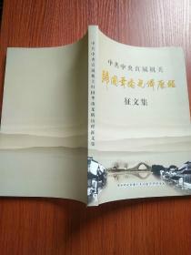 中共中央直属机关归国华侨光辉历程征文集