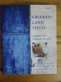 希腊之家/美食(荷兰语)