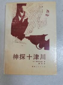 神探十津川