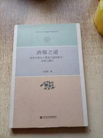 清儒之道(张昭军)