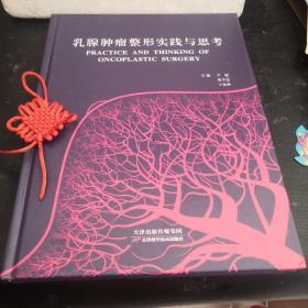 乳腺肿瘤整形实践与思考