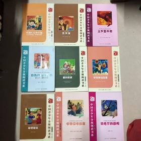 中国青少年分级阅读书系,爱的教育、打动人心的力量等9本一起