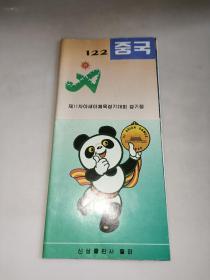中国一瞥 122: 第十一届亚运会的场、馆建设(朝 文)