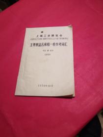 上海工业展览会主要展品名称和一些参考词汇  汉译法