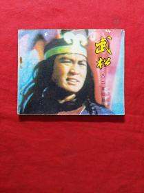 武松(八)  二龙山聚义(电影本)
