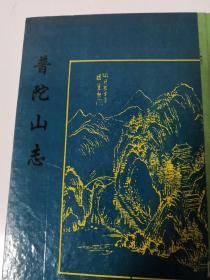 普 陀 山 志(影印本)