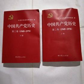中国共产党历史(第二卷):第二卷(1949-1978)上下卷