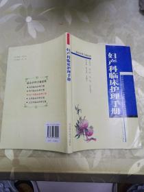 妇产科临床护理手册