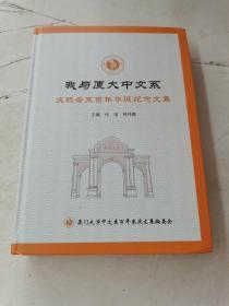 我与厦大中文系 庆祝母系百年华诞纪念文集