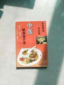 中医脏器食疗学