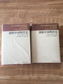 剑桥中国明代史(上下卷,原塑封。本店一律发顺丰,运费或有出入,不补不退。)