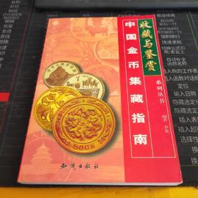 中国金币集藏指南
