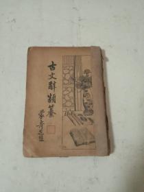 古文辞类纂(四)
