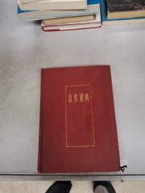 法学词典【满30包邮】