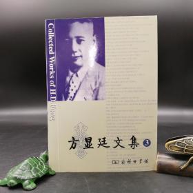 全新特惠| 方显廷文集(第3卷)